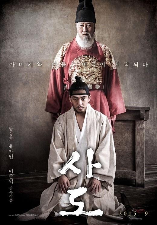 ソン・ガンホ&ユ・アイン主演「思悼」公開初日に25万人動員…時代劇映画の新たな記録
