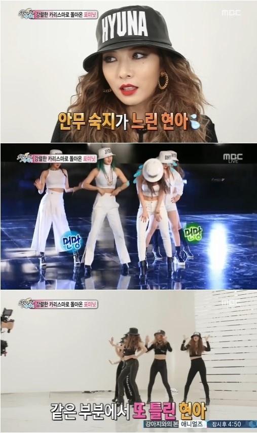 4Minute キム・ヒョナ、恥じらいながら意外な告白「メンバーの中でダンスを覚えるのが一番遅い」