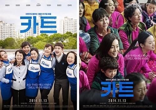 「カート」韓国公開日を11月13日に確定…2種類のメインポスターを公開