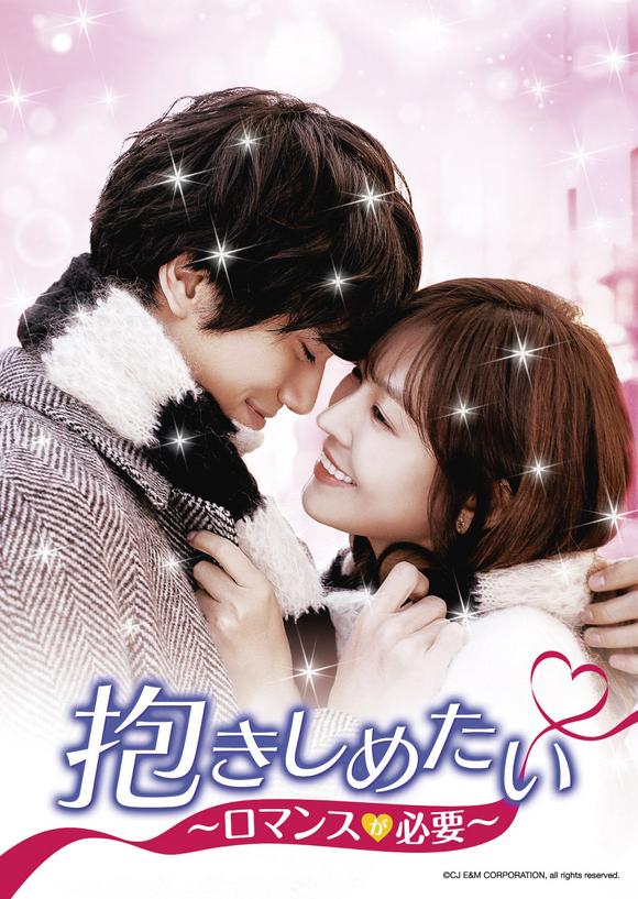 ソンジュン×キム・ソヨン主演!大ヒットドラマ「ロマンスが必要」のスタッフが贈る最新作が来年2/4(水)DVDリリース決定