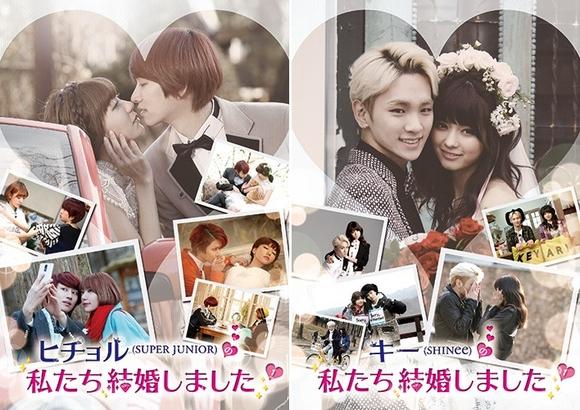 「ヒチョル(SUPER JUNIOR)&キー(SHINee)の私たち結婚しました」DVD発売に先駆けた特別企画実施&未公開映像公開