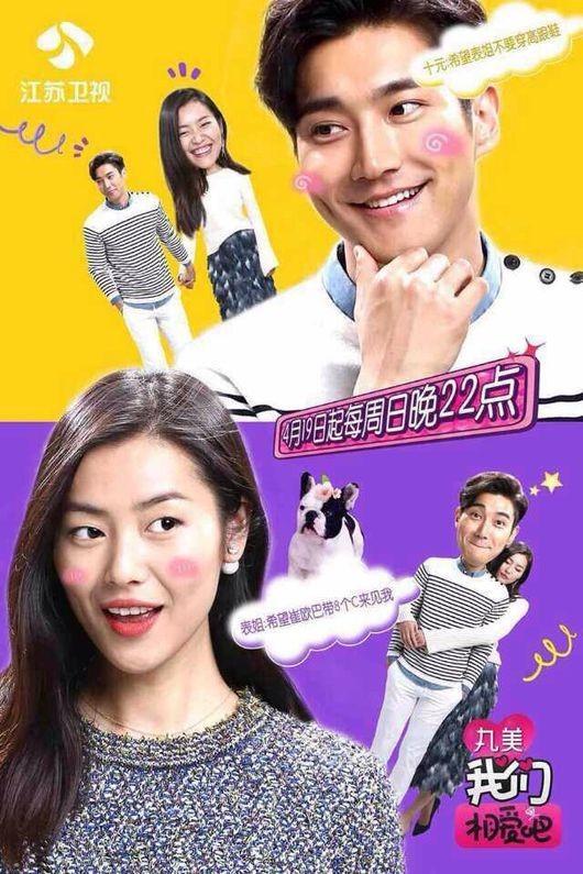 SUPER JUNIOR シウォン出演中「私たち結婚しました」中国版も大人気!同時間帯1位の快挙