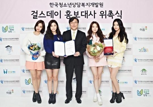Girl's Day、韓国青少年相談福祉開発院の広報大使に就任
