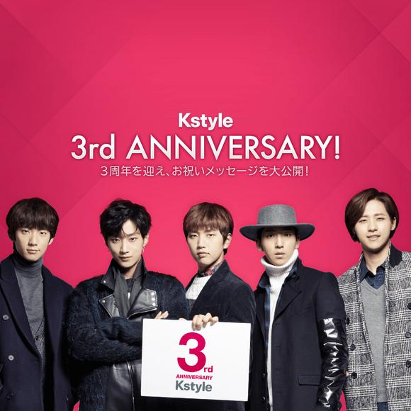Kstyle3周年記念!皆さんからいただいたお祝いメッセージを大公開!
