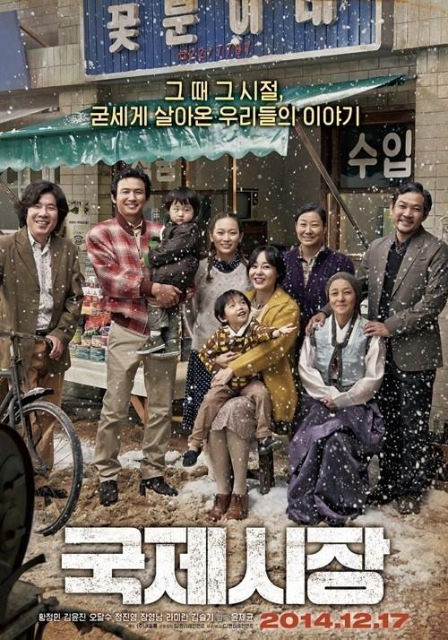 「国際市場」韓国映画の歴代興行成績TOP5入り!…観客数1232万人突破