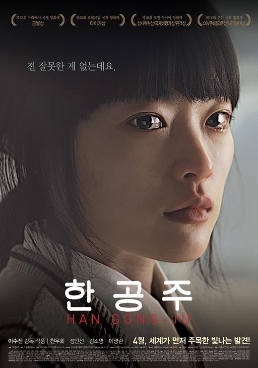 韓国インディーズ映画のための「第2回野の花映画賞」授賞式開催!映画「ハン・ゴンジュ」が大賞に(総合)
