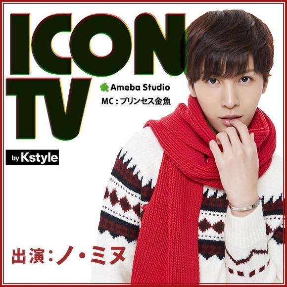 12/19(金)アメスタ生放送にノ・ミヌが登場!「ICON TV」by Kstyle放送決定!
