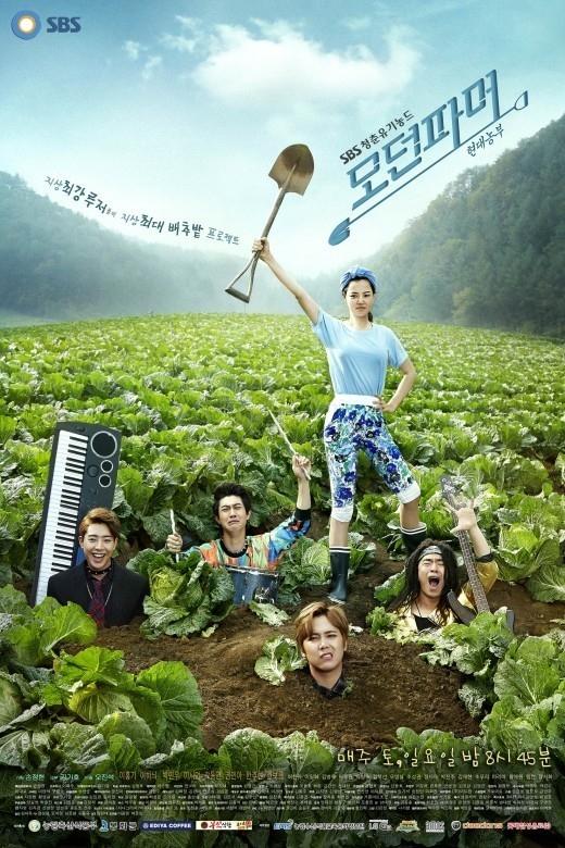 FTISLAND イ・ホンギが白菜畑に埋められた?「モダンファーマー」ユニークなポスターを公開