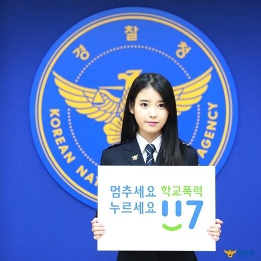 写真=警察庁 Twitter名誉警察として活動した歌手IUが巡査長として... IU、巡査から巡