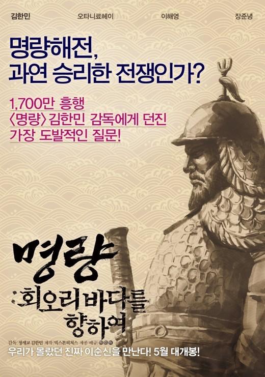 大ヒット映画「鳴梁」プリクエル版、鳴梁海戦の謎を盛り込んだポスターを公開