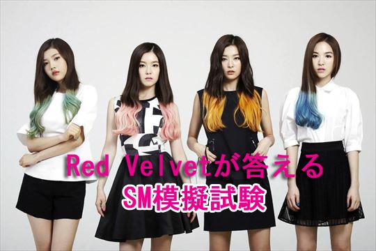 Red Velvetが答えるSM模擬試験 -...