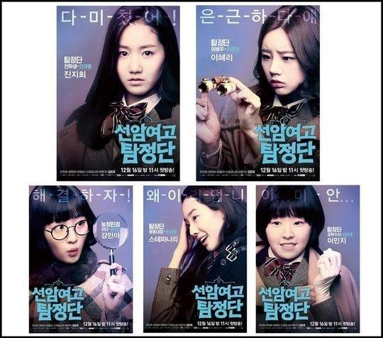 「ソナム女子高探偵団」Girl's Day ヘリからチン・ジヒまで、魅力が際立つキャラクターポスター公開