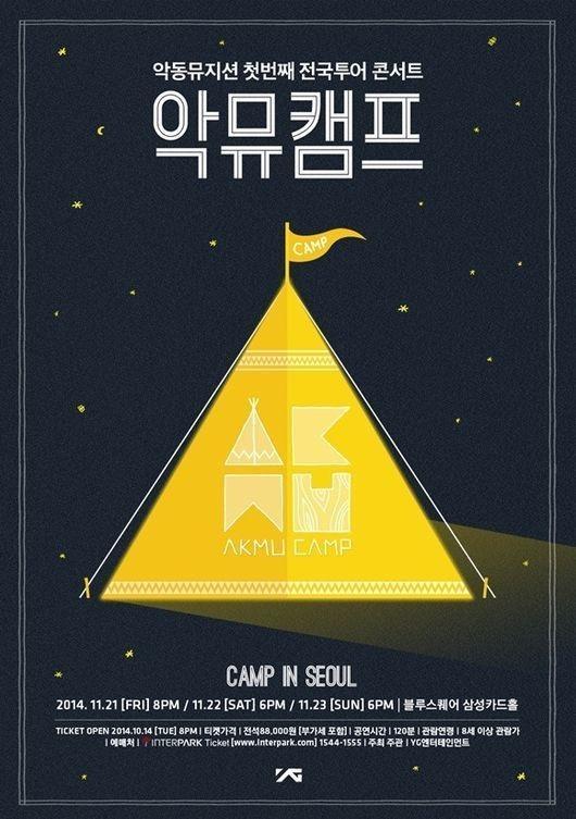 楽童ミュージシャン、初のライブツアー「AKMU CAMP」開催へ