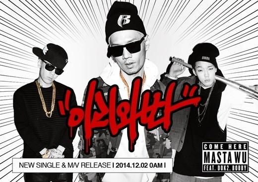 iKONのBOBBY&MASTA WU、DOK2と手を組んだ新曲「こっち来い」を2日に公開