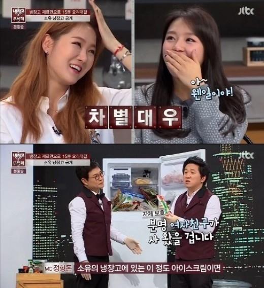 「冷蔵庫をお願い」元Jewelry キム・イェウォンの魅力に関心集中