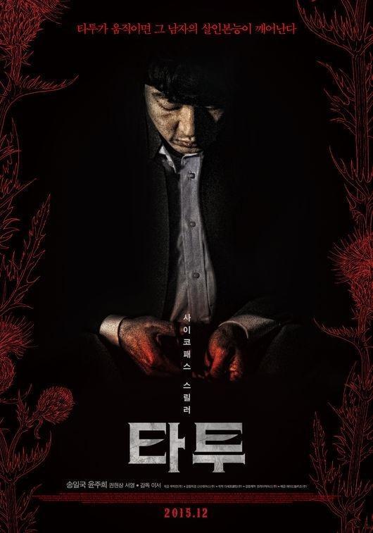 映画「タトゥー」メインポスターを公開…ソン・イルグクが殺人鬼を熱演