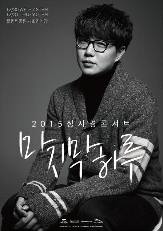ソン・シギョン、年末コンサート「最後の一日」モノクロのポスターを公開…奥ゆかしい眼差し
