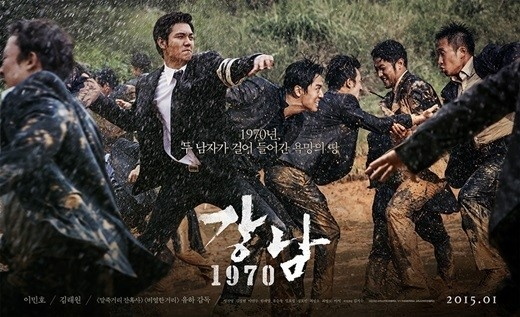 イ・ミンホ&キム・レウォン、スーツ姿で泥まみれに!映画「江南1970」ポスター第2弾を公開