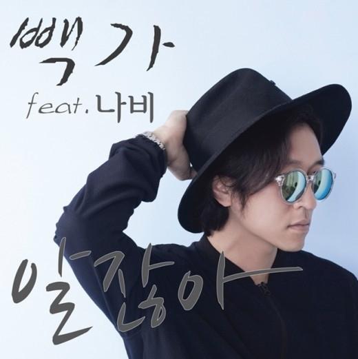 コヨーテのペク・ソンヒョン、初のソロアルバムをリリース…NAVIがフィーチャリング