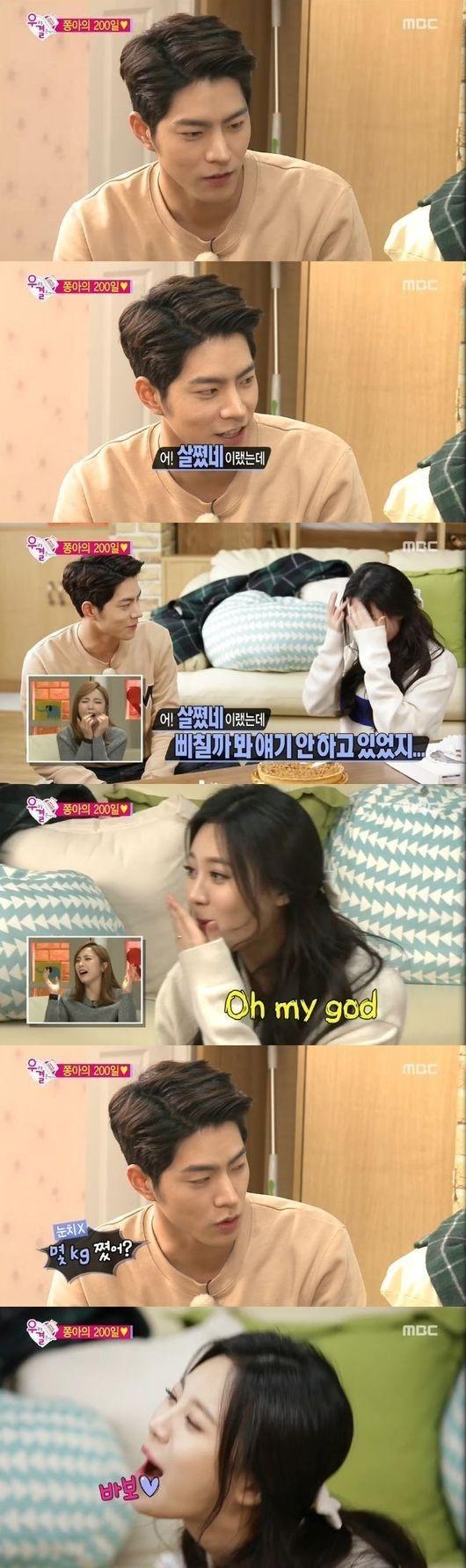 """「私たち結婚しました」ホン・ジョンヒョン、Girl's Day ユラの質問に困惑""""私、太った?"""""""