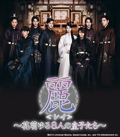 「麗<レイ>~花萌ゆる8人の皇子たち~」の画像検索結果