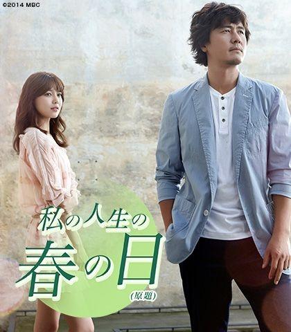 少女時代 スヨン主演作「私の人生の春の日」日本初放送が来年2月に決定!