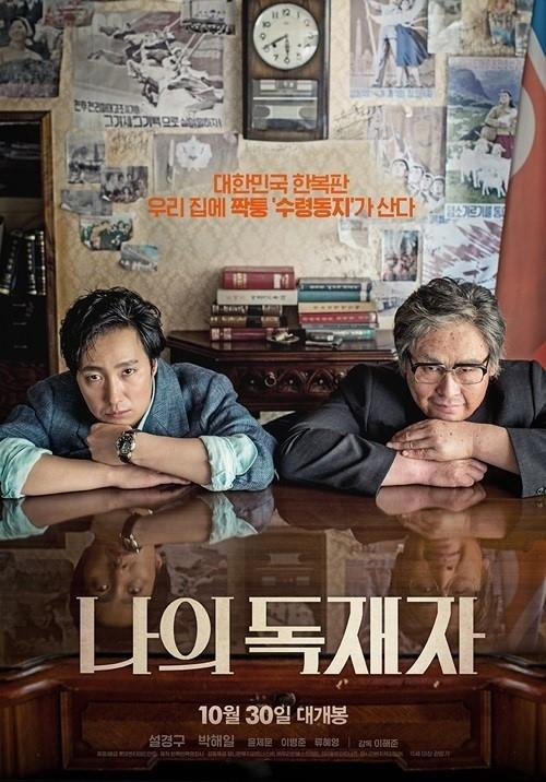 ソル・ギョング&パク・ヘイル主演「私の独裁者」公開当日に興行ランキング2位を記録!