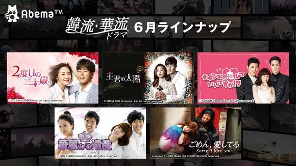 長瀬智也主演ドラマ「ごめん、愛してる」の原作韓国ドラマも全話無料!他豪華5作品がAbemaTVで今月より放送スタート