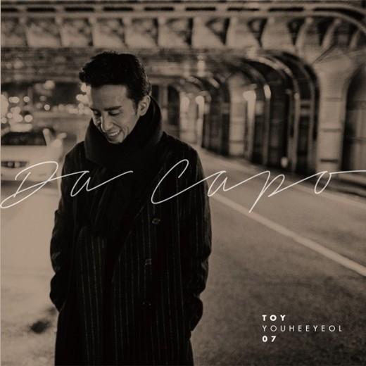 ユ・ヒヨル、TOY7thアルバムのタイトルを「Da Capo」に確定…タイトルに込めた思いとは?