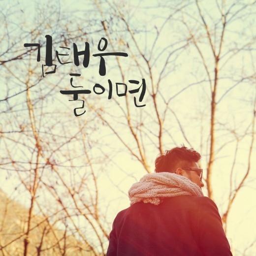 god キム・テウ、ソロとしてカムバック…「二人なら」を16日に発売