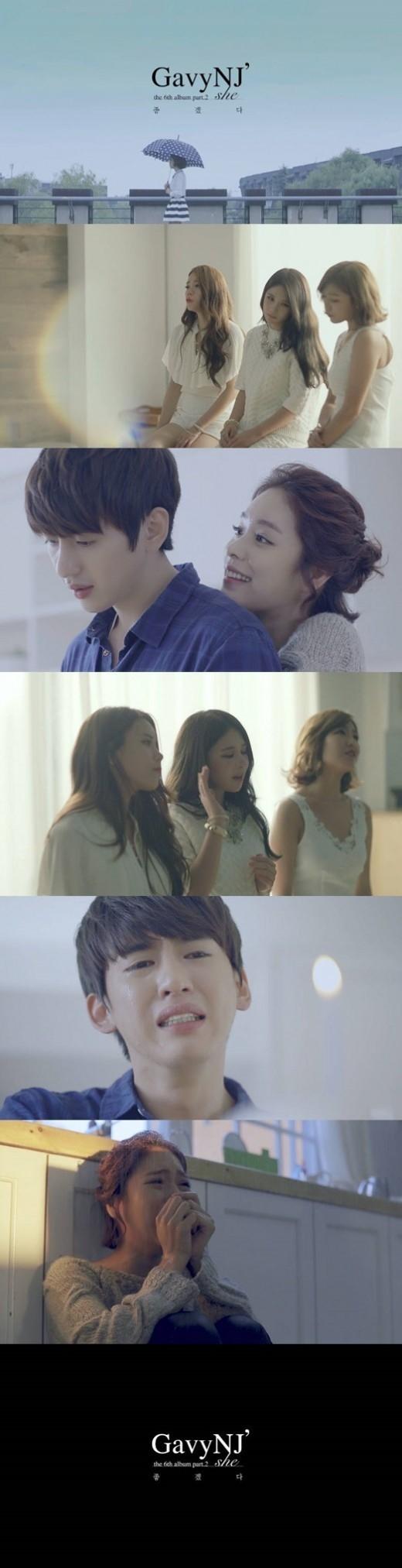 Gavy NJ、新曲「良いな」MV公開…女優ホン・アルムが切ない演技を披露
