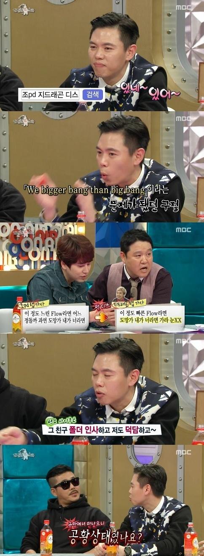 チョPD「BIGBANGのG-DRAGONをディス?ささやかな歌遊び」