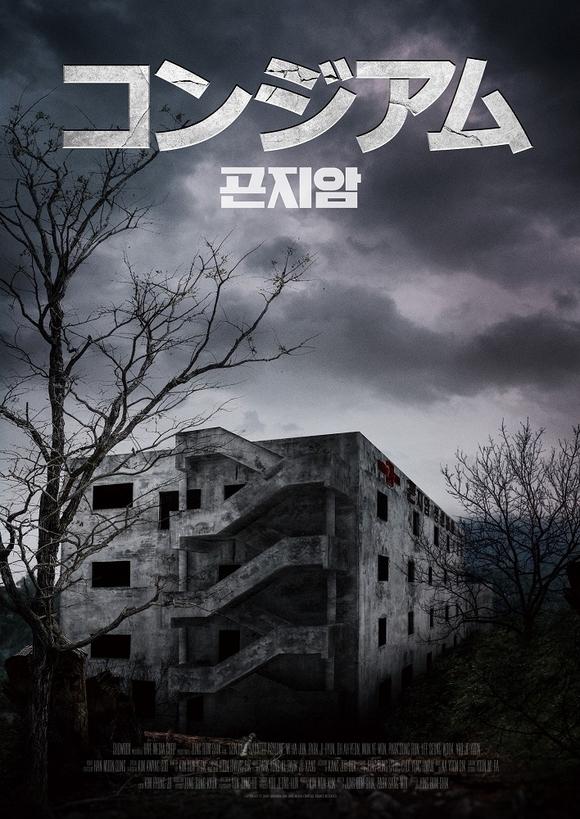 韓国ホラー映画歴代2位を記録!...