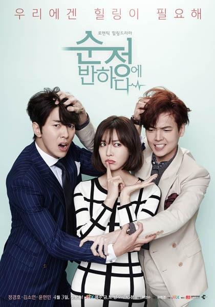 「純情に惚れる」予告ポスターを公開…キム・ソヨンをめぐり対立する男たち