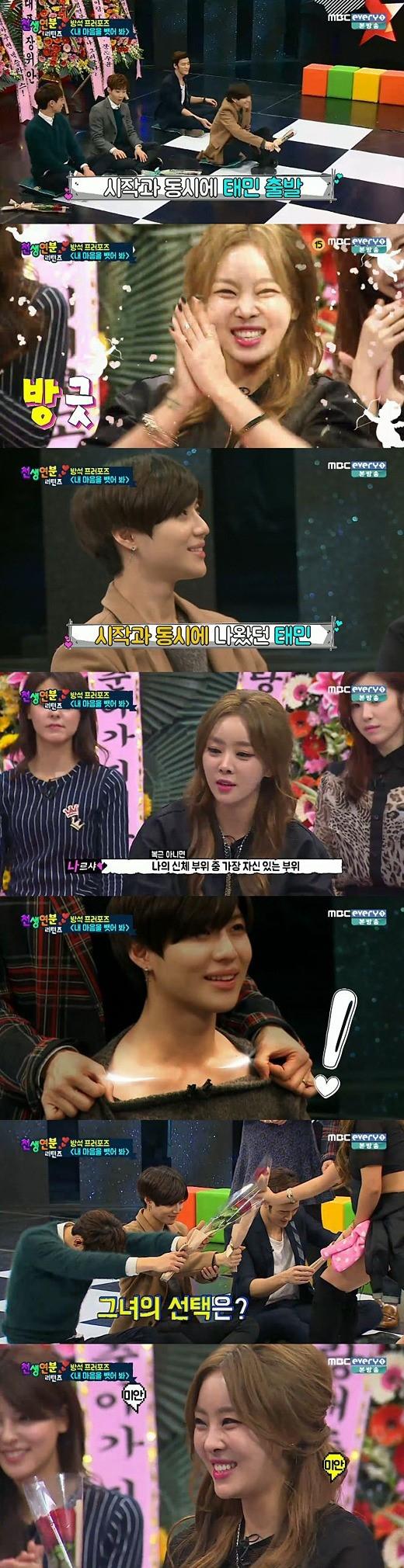 """SHINee テミン、合コン番組でカップル成立…""""お相手は?"""""""