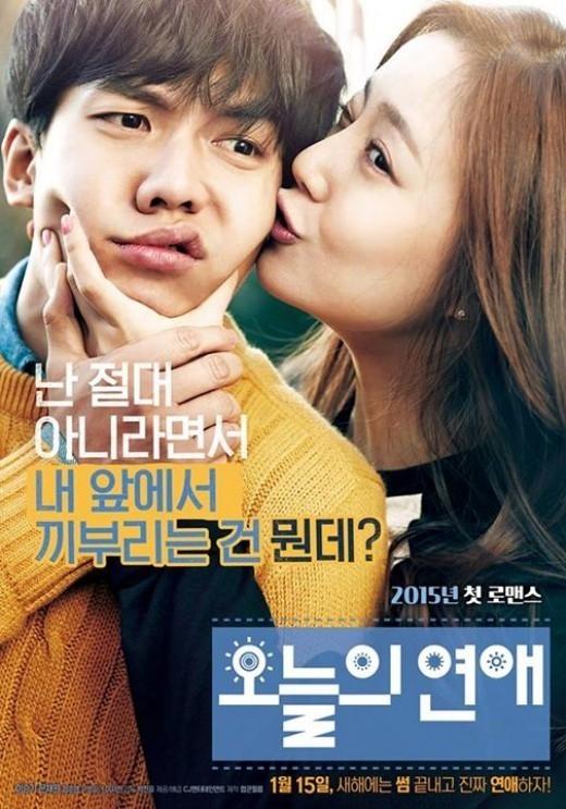 ムン・チェウォンがイ・スンギにキス攻撃…映画「今日の恋愛」第2弾ポスター公開