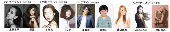 MYNAME「第21回 東京ガールズコレクション」出演決定!水原希子、斎藤工、渡辺直美らと会場を盛り上げる