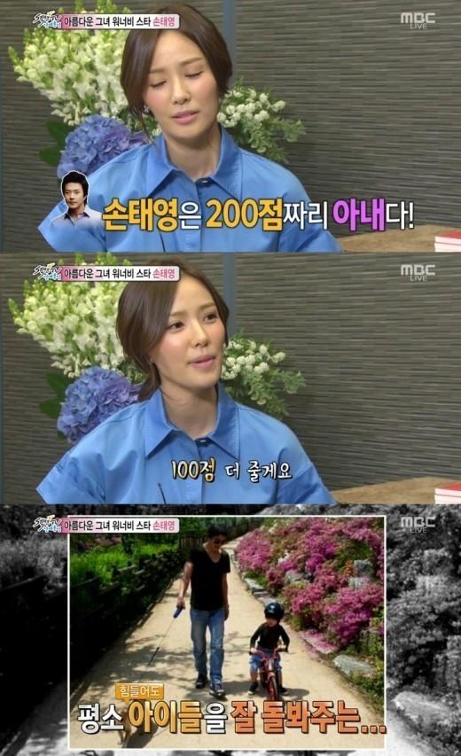 「クォン・サンウは夫として300点」妻ソン・テヨンが大絶賛