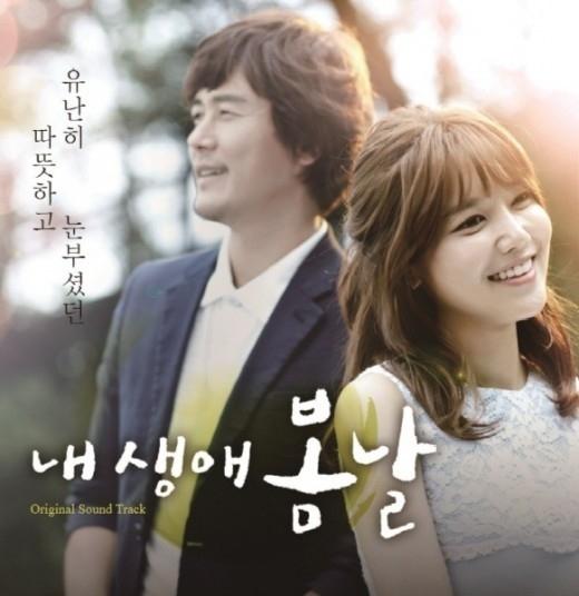 カム・ウソンが歌った「私の人生の春の日」OST、本日(4日)発売