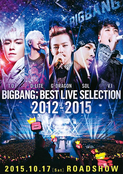 BIGBANG、劇場限定ライブのポスター公開!東京ドーム公演のライブビューイング上映も決定