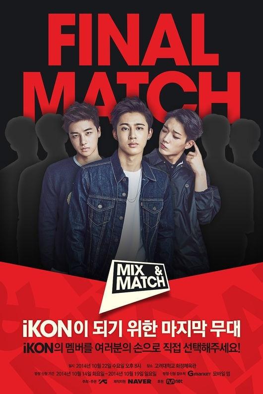 「MIX&MATCH」iKON、最終メンバーを選抜…22日にファイナルマッチ