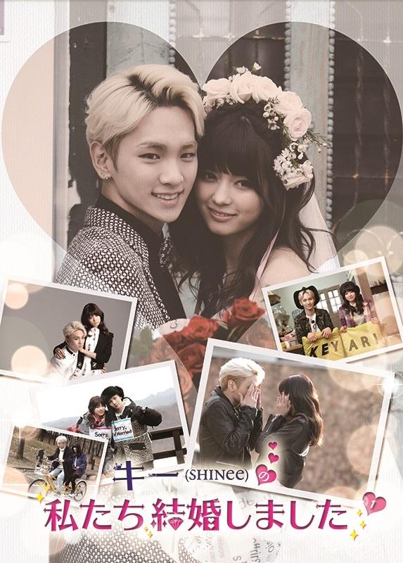 「ヒチョル(SUPER JUNIOR)&キー(SHINee)の私たち結婚しました」のDVDが2月18日発売決定!