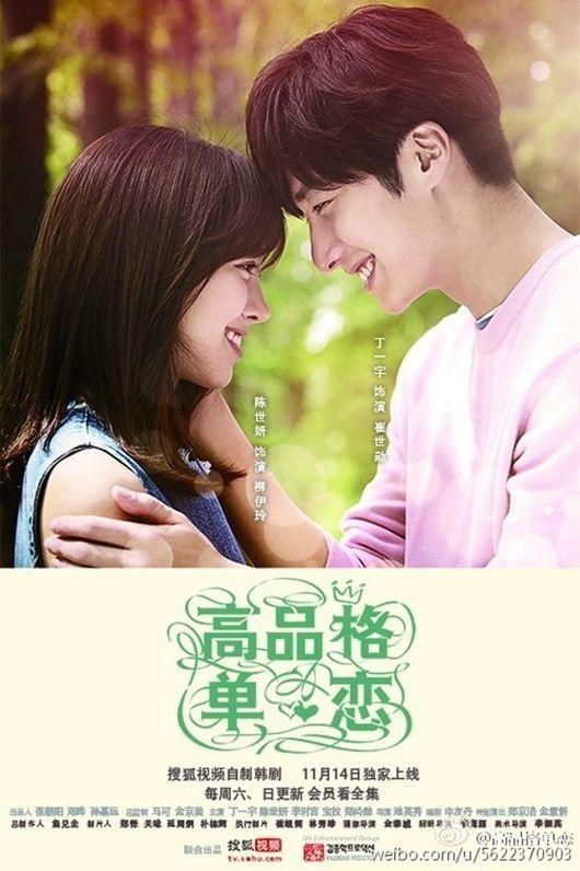 チョン・イル&チン・セヨン主演ウェブドラマ「高品格の片思い」中国で14日に初公開