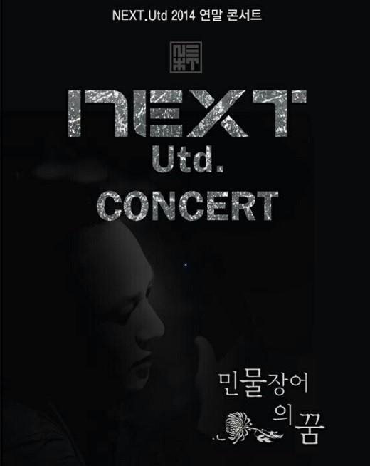N.EX.T、故シン・ヘチョルさんと共にするコンサートを来月開催…サブタイトルは「うなぎの夢」