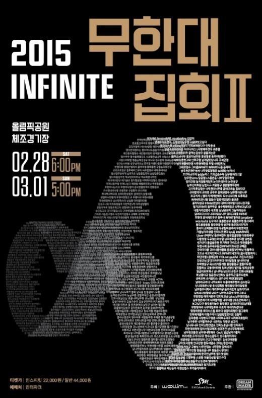 INFINITEの超大型ファンミーティング「無限大集会」さらに強力になって帰ってくる