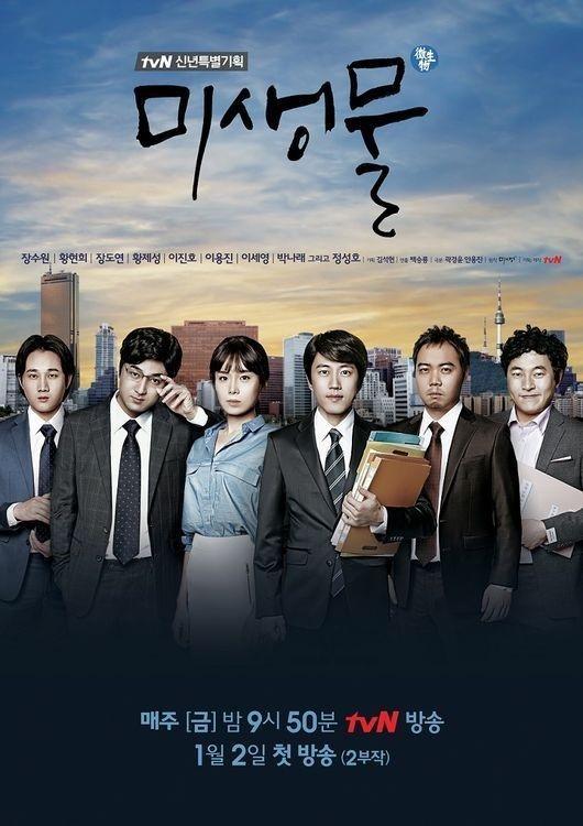 「ミセン」パロディドラマが来年1月に放送!シンクロ率200%のポスター公開