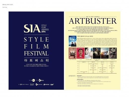 SIA、スタイルフィルムフェスティバルを開催…話題のアートムービーを多数紹介