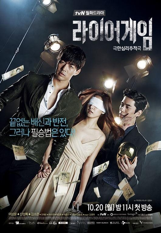 韓国版「ライアーゲーム」本日(20日)放送スタート…3つの観覧ポイントは?