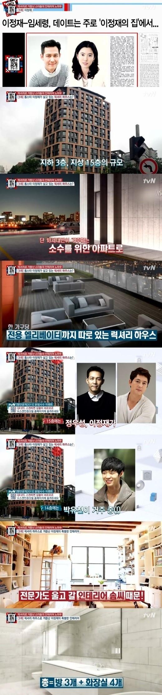 JYJ ユチョン&チョン・ウソンも居住…イ・ジョンジェの超高級マンションが公開され話題に