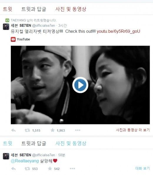 YGの友情は不滅!BIGBANGのSOL、SE7ENのミュージカルを宣伝